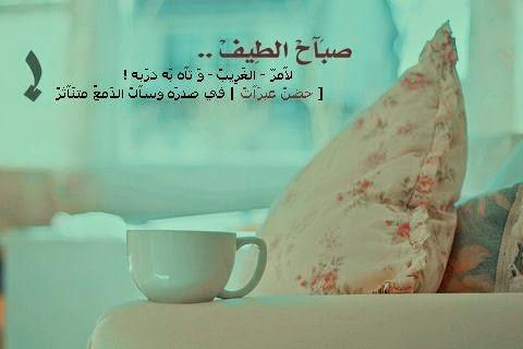 بالصور كلام حلو للصباح ارق عبارات صباحية , من روعه الصباح اجميل 2282 4