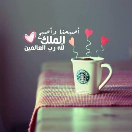 بالصور كلام حلو للصباح ارق عبارات صباحية , من روعه الصباح اجميل 2282