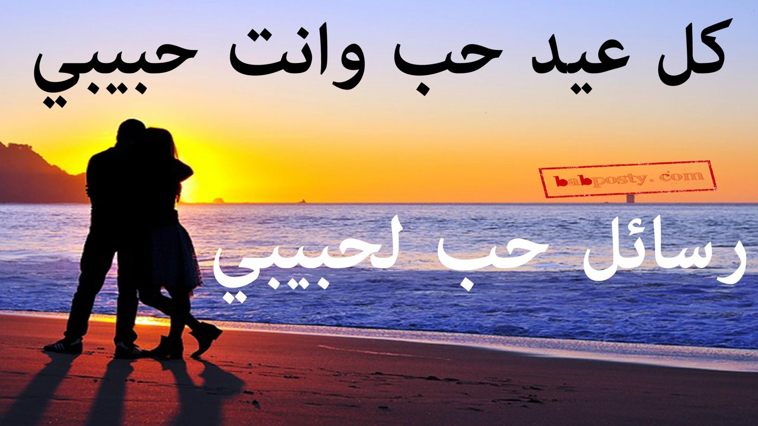 صورة كلمات كالعاصفة تحتل قلب زوجك , عبارات لحبيبي اجمل عباره للحبيب 30925 3